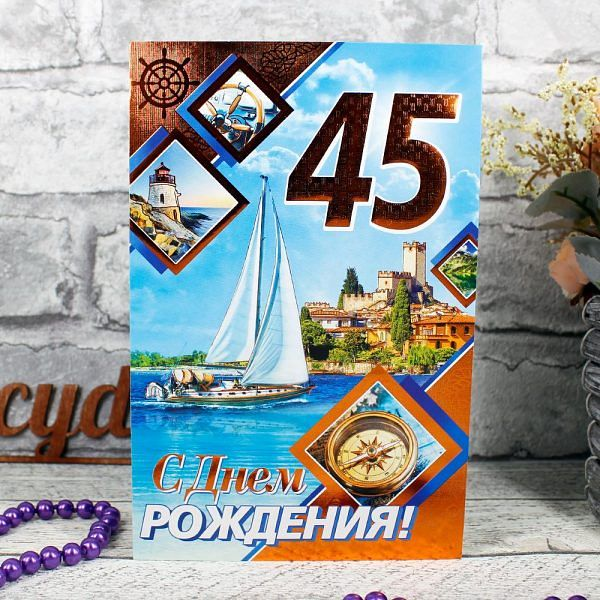 Картинки с днем рождения с юбилеем 45 мужчине, картинки винкс картинки
