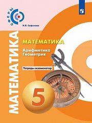 Сафонова Н.В. Математика. 5 кл. Тетрадь-экзаменатор.