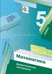 1394085 Математика. 5 класс. Дидактические материалы. ФГОС