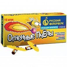 Огненные пчёлы 2УП ПО 12ШТ --СБОР РЯД