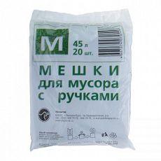 Убпластик Мешки для мусора с ручками 45 л, толщина 10 мкм, упаковка 20 шт, 30х63 см