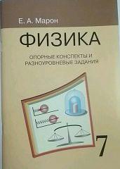 Марон А.Е. Физика. 7 кл. Опорные конспекты и разноуровневые задания.