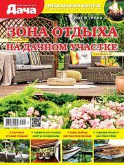 Журнал ЛЮБИМАЯ ДАЧА.Спецвыпуск №09/2019 Зона отдыха на дачном участке