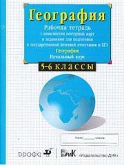 Сиротин В.И. География. Начальный курс. 5 – 6 кл. Рабочая тетрадь с комплектом контурных карт.