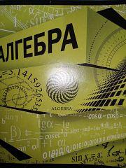 Алгебра (Новые горизонты) ТЕТРАДИ А5 (*скрепка) ПРЕДМЕТНЫЕ 40Л. Обложка: без отделки