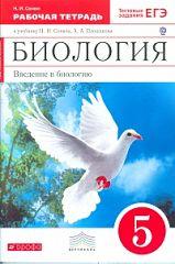 Сонин Н.И., Плешаков А.А. Биология. 5 кл. Введение в биологию. Рабочая тетрадь. Красный.