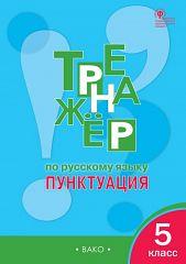 Тренажёр по русскому языку. Пунктуация. 5 класс. ФГОС