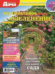 журнал ЛЮБИМАЯ ДАЧА.Спецвыпуск №05/2018 Вертикальное озеленение